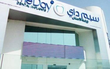 external signage company in dubai